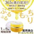 1つで5役!ぷるぷる もっちりゲル レディメイト VCオールインワンゲル 120g 化粧水&美容液&乳液&クリーム&パック 保湿/美白