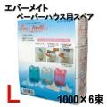 エバーメイト ペーパーハウス用スペア キスキメッシュL (1000×6束)