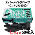 エバーメイトグローブ ニトリル300 (Lサイズ/50枚入) 耐久性に優れ、破れにくく、手に優しいロングタイプのグローブ