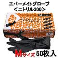 エバーメイトグローブ ニトリル300 (Mサイズ/50枚入) 耐久性に優れ、破れにくく、手に優しいロングタイプのグローブ