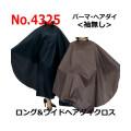 エクセル No.4325 ロング&ワイドヘアダイクロス 袖無し (パーマ・カラー) EXCEL