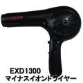 マイナスイオンドライヤー EXD1300 ブラック セットの際にも疲れにくい 大阪ブラシ