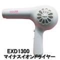 マイナスイオンドライヤー EXD1300 ホワイト セットの際にも疲れにくい 大阪ブラシ