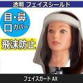目・鼻・口すっぽり フェイスガード AX 1枚 日本製 飛沫予防 粉塵予防 ウイルス対策に フェイスシールド 軽量 透明 クリア
