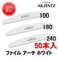 AKZENTZ(アクセンツ) ファイル アーチ ホワイト (50枚入)