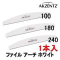 AKZENTZ(アクセンツ) ファイル アーチ ホワイト (1枚)