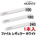 AKZENTZ(アクセンツ) レギュラーファイファイル  (1枚)