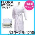 フローラ バスローブ No.12000 日本製 FLORA