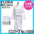 【送料無料】 フローラ バスローブ No.15000 ホワイト 日本製 FLORA
