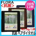 フローラ 抗菌 ヘアダイタオル (ヘアカラー) 200匁 12枚入 FLORA