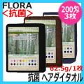 フローラ 抗菌 ヘアダイタオル (ヘアカラー) 200匁 3枚入 FLORA