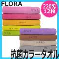 フローラ 抗菌 カラータオル 220匁 12枚入 FLORA