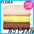 フローラ ホットタオル 250匁 12枚入 (ホットキャビ専用) FLORA