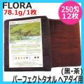 フローラ パーフェクトタオル ヘアダイ用 250匁 12枚入 FLORA