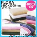 フローラ ジャンボシーツDX 4000匁 ホワイト (1400mm×2000mm) FLORA