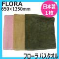 フローラ バスタオル 日本製 FLORA