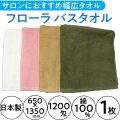 サロンにおすすめ幅広サイズ 日本製 バスタオル 1200匁 650×1350mm 1枚 綿100% フローラ/FLORA 美容院/理容室/エステサロン/業務用