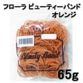 フローラ ビューティバンド オレンジ 65g (袋入) 理美容ワインディング用輪ゴム FLORA