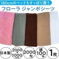 エステサロン向け2mシーツ 日本製 ジャンボシーツ 2000匁 1000×2000mm 1枚 綿100% フローラ/FLORA タオル/マッサージ/整骨院/整体/業務用