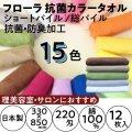 フローラ 抗菌・防臭 カラータオル 220匁 12枚入 日本製 綿100% 総パイル ショートパイル FLORA 美容院/理容室/エステサロン/業務用