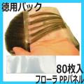 フローラ PPパネル 80枚入 徳用パック ヘアカラー・ヘアダイ用 FLORA