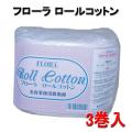 FLORA(フローラ) ロールコットン 3巻入 ☆美容業務用脱脂綿