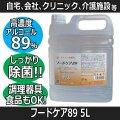 アルコール濃度89% 自宅、オフィス、クリニック、高齢者介護施設、食品加工での除菌に フードケア89 調理器具・食器・食品にも使える 日本製 給食/配膳
