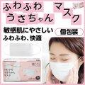 ふわふわ うさちゃんマスク 個包装 35枚入 不織布 3層構造 敏感肌/高品質/かわいいパッケージ/3R-USA01WT