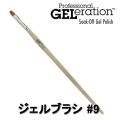 ジェシカ ジェレレーション #9 ジェルブラシ (Pro Builder 9 Brush) GELeration
