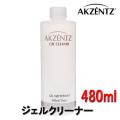 AKZENTZ(アクセンツ) ジェルクリーナー GEL CLEANER 480ml