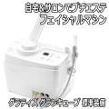 【代引き不可/送料無料】 グラティス グランキューブ T321-00 標準装備 (高機能フェイシャルマシン)