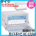 【代引き不可】 TAIJI(タイジ) ホットキャビ HC-12UVe 殺菌灯付 (大容量・前開きタイプ)