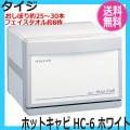 【代引き不可/送料無料】 タイジ ホットキャビ HC-6 ホワイト (タテ置きヨコ置き両対応ミニキャビ) TAIJI