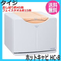 【代引き不可】 TAIJI(タイジ) ホットキャビ HC-8 ミルクオレンジ (前開きタイプ)