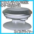 【送料無料】 ネイルドライヤー シルバー マニキュア、ペディキュアの乾燥に 自動センサー感知 冷風・温風選択可 (ネイルポリッシュドライヤー)