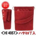 【送料無料】 シザーベルトHI 4057 (ワイン)