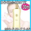 女性らしさ成分を配合した美容オイル ホルモード オリーブ ゴールド 130ml 天然オリーブオイル100% 夜のお手入れに