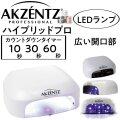 アクセンツ ハイブリッドプロ LEDランプ 36W ペディキュア対応 AKZENTZ ジェルカラー硬化/ジェルネイル/ネイルサロン/ネイリスト/LEDライト
