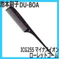 ICG255 ローレット ヘアカーリング用セットコーム 池本刷子 (ヘアダイコーム)