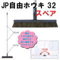 JP自由ホウキ 32 スペア (ほうき)