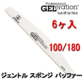 GELeration(ジェレレーション) ジェントル スポンジ バッファー(100/180) 6ヶ入り