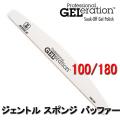 ジェシカ ジェレレーション ジェントル スポンジ バッファー (Gentle Foam Buffer) 100/180 1ヶ入り GELeration