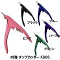 内海 チップカッター K906 UTSUMI
