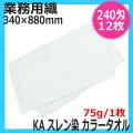 KA 240匁 スレン染 カラータオル ホワイト 12枚入