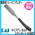 KAI(貝印) キャプテン ホルダー スタンダード 日本剃刀 CAP-SDJ 理容業務用カミソリホルダー・シェービング