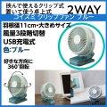 コイズミ 卓上&クリップ挟み/2WAY仕様 クリップファン ブルー KFF-1117 風量3段階切替 USB充電式 大きめサイズ 携帯型扇風機/熱中症/リモートワーク