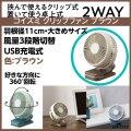 コイズミ 卓上&クリップ挟み/2WAY仕様 クリップファン ブラウン KFF-1117 風量3段階切替 USB充電式 大きめサイズ 携帯型扇風機/熱中症/リモートワーク