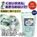 ピュアソン 抗菌剤配合 洗濯用 消臭ブースター 500g サロン専用 タオル・ケープ・クロス生乾きの臭いを撃退