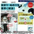 ピュアソン サロン専用洗剤 キレイキーパーシリーズ パイプ&洗濯槽クリーナー 2L (カビ・髪の毛詰まり・悪臭) 排水管の悩みに