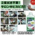 サロン専用洗剤 キレイキーパーシリーズ 植物性多目的洗剤 1L